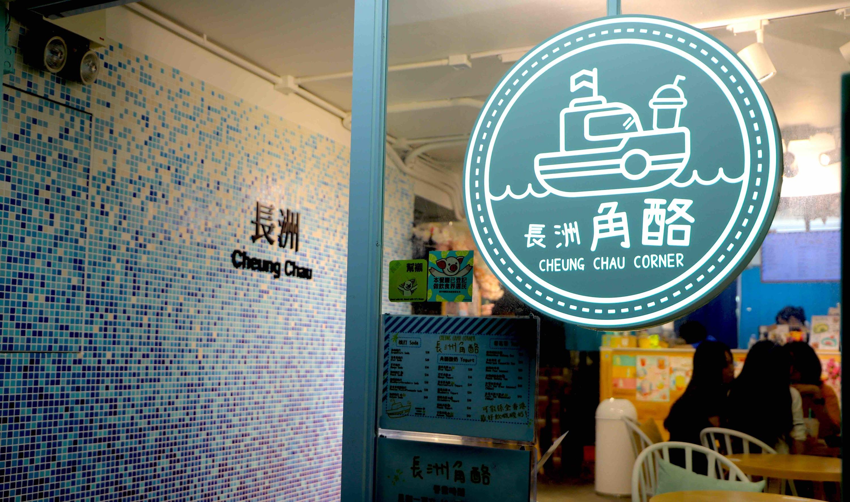 Cheung Chau Corner