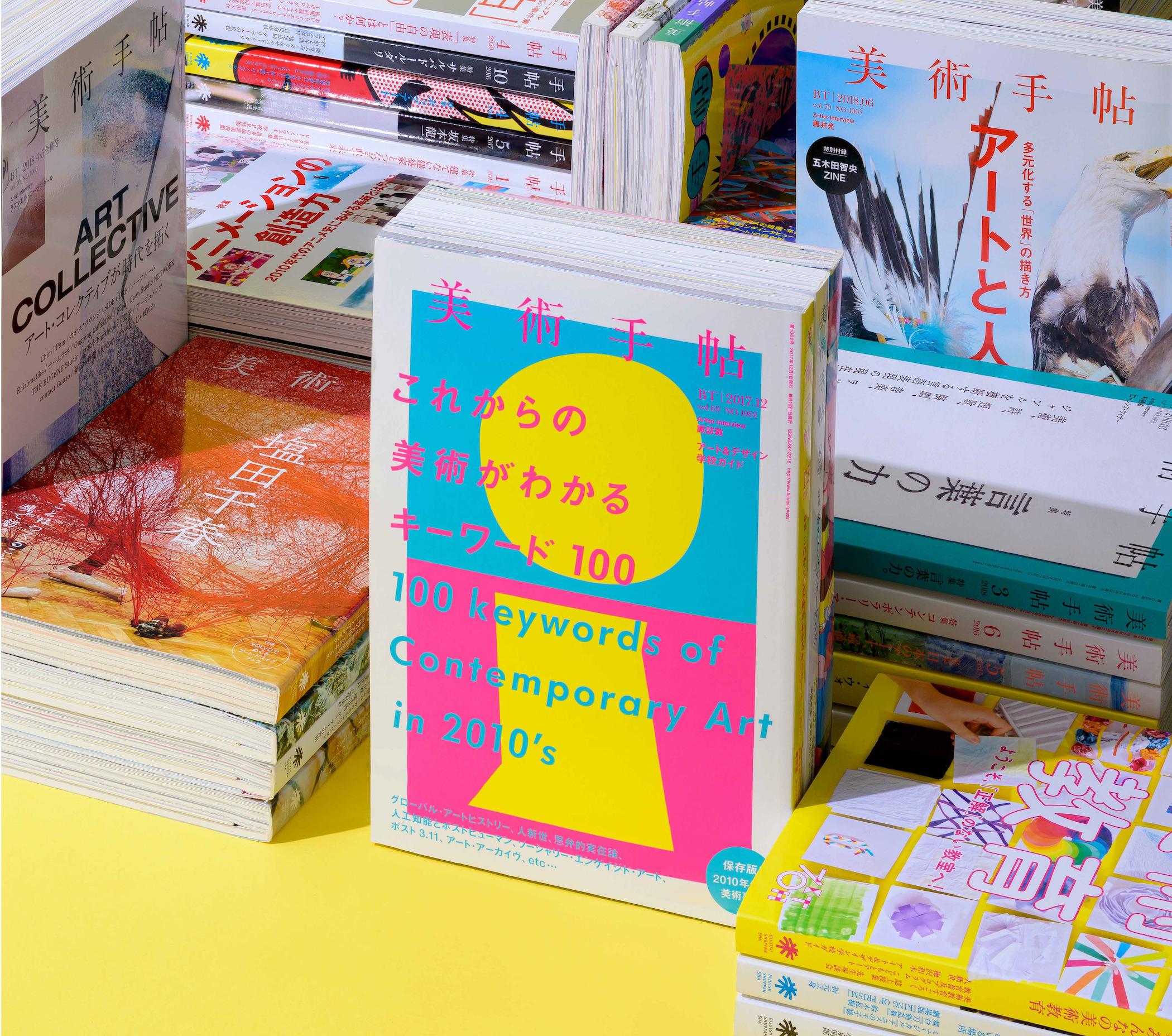「美術手帖」を大人読み、2019年分を期間限定で無料公開