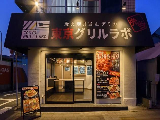 東京グリルラボ