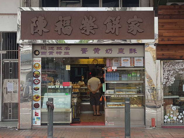 Chan Fuk Wing Bakery