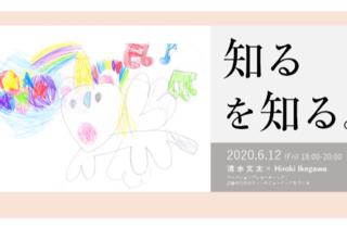 清水文太×Hiroki Ikegamiワークショップレコーディング「知るを知る。」
