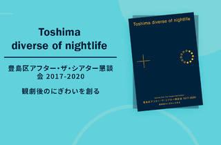 Toshima diverse of nightlife