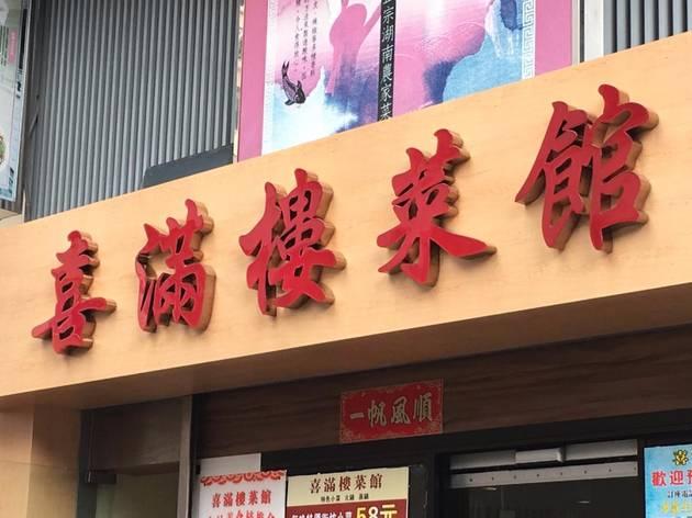 Joyful Restaurant, Chinese, Hong Kong