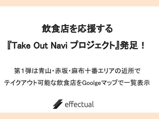 Take Out Naviプロジェクト