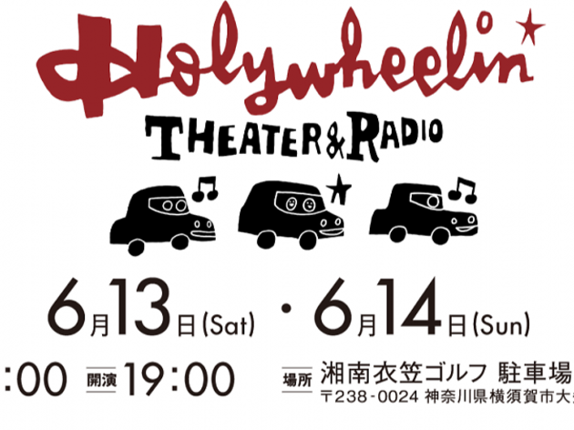 HOLYWHEELIN' THEATER & RADIO in YOKOSUKA