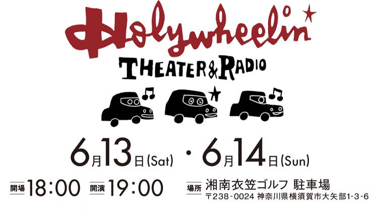HOLYWHEELIN' THEATER & RADIO in YOKOSUKA