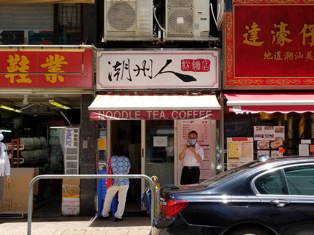 Storefront of Chiuchownese Noodle