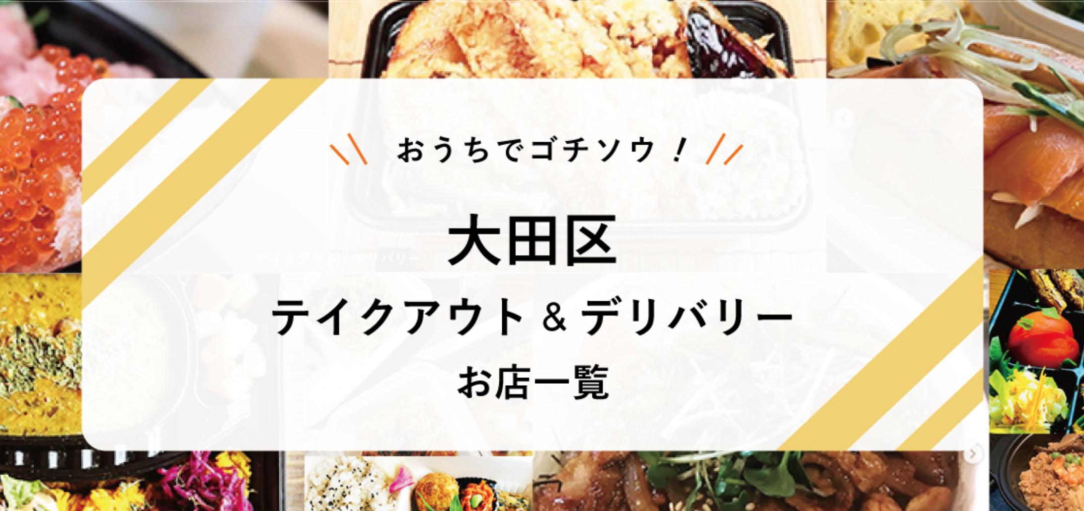 大田区 テイクアウト&デリバリー