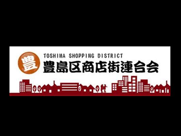 豊島区商店街連合会