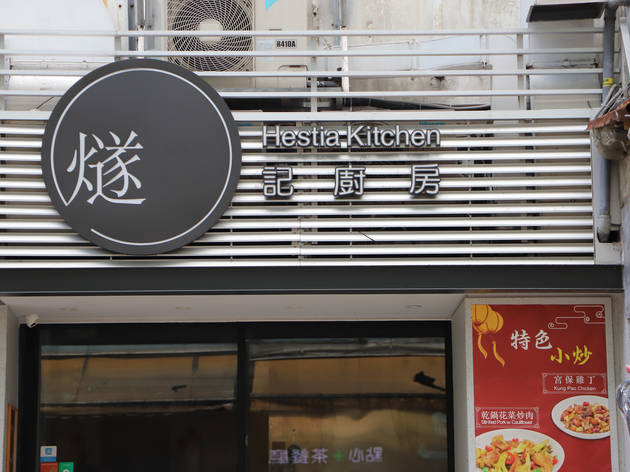 hestia kitchen, sichuan food