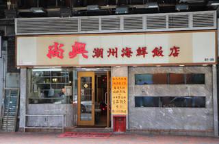chiu chow, restaurant