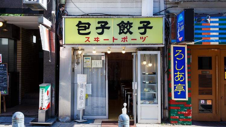 神保町の老舗餃子店スヰートポーヅが閉店