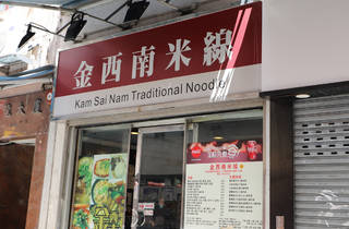 Kam Sai Nam Noodle