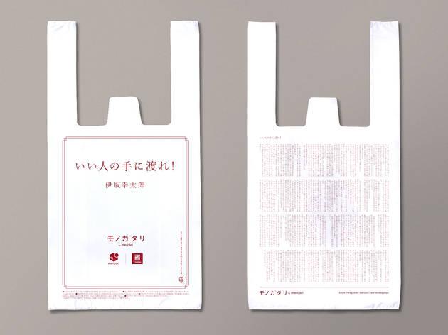 読むレジ袋