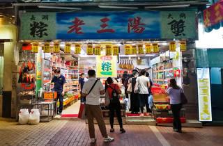 Old San Yang exterior