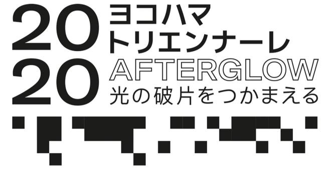 初の外国人ディレクターで横浜トリエンナーレが7月17日開幕