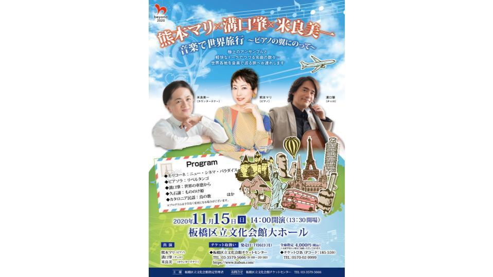 熊本マリ×溝口肇×米良美一 音楽で世界旅行