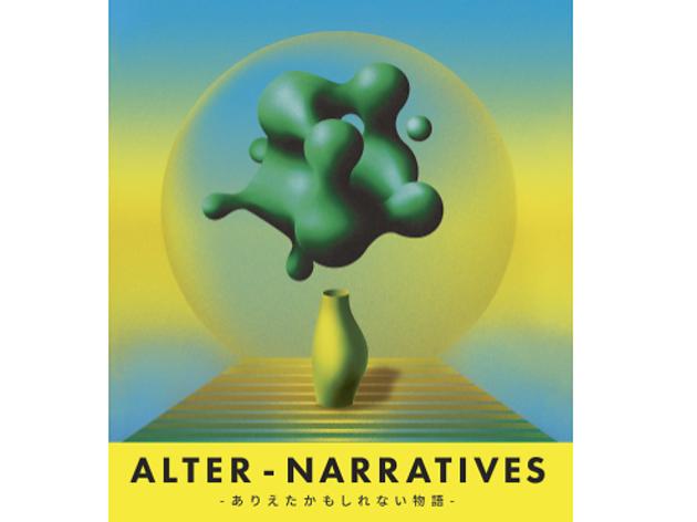 『Alter-narratives―ありえたかもしれない物語―』展