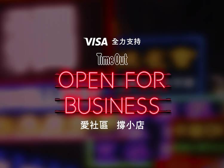 Time Out 香港「 VISA 全力支持:愛社區 撐小店」企劃