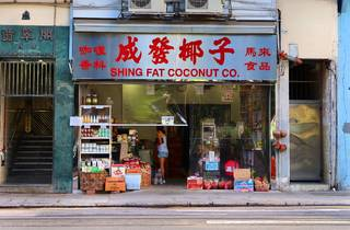 Shing Fat Coconut & Spices