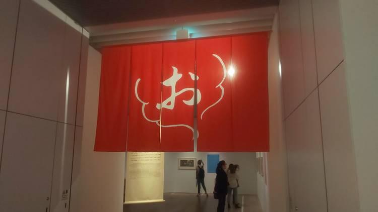 おいしい浮世絵展