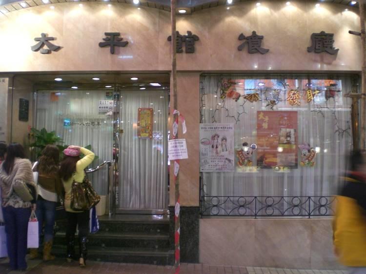 Tai Ping Koon Restaurant (太平館餐廳)
