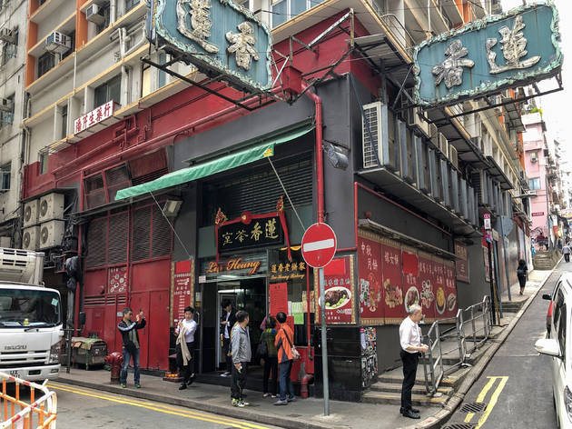 Lin Heung Tea House (蓮香樓)