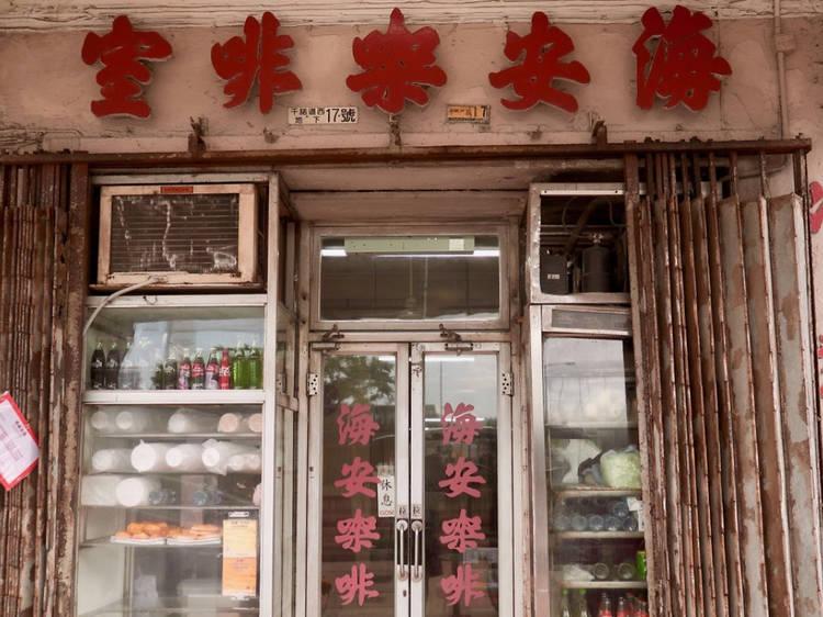 Hoi On Cafe (海安咖啡室)
