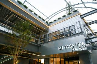 レイヤードミヤシタパーク