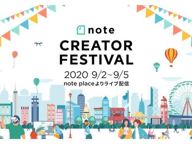 note CREATOR FESTIVAL