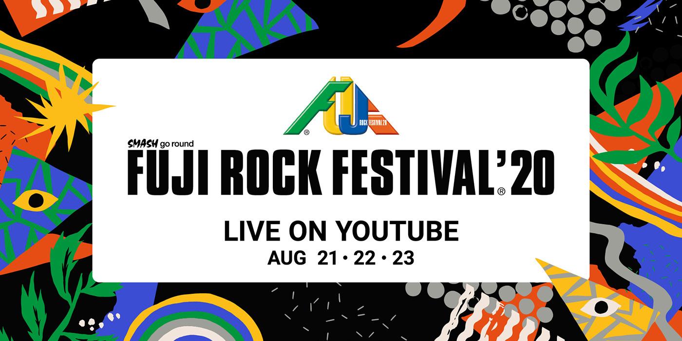 フジロックが特別ライブ番組を三日間にわたって配信