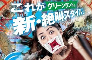 Kumamoto Greenland no screaming face mask
