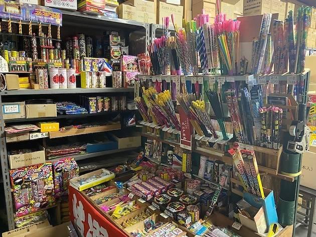 井ノ口商店