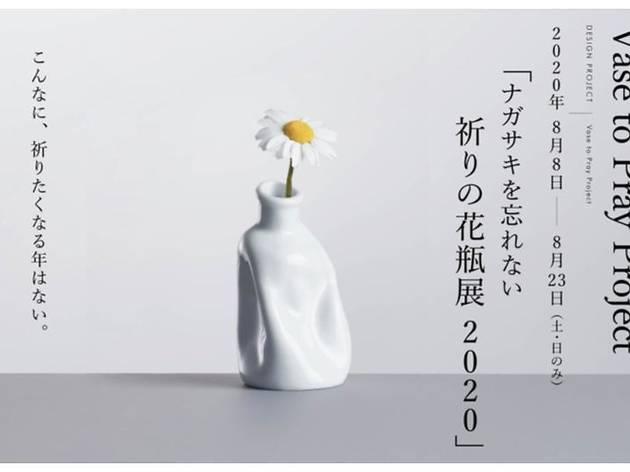 祈りの花瓶展-ナガサキを忘れない-