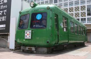 Shibuya Aogaeru tourist information centre