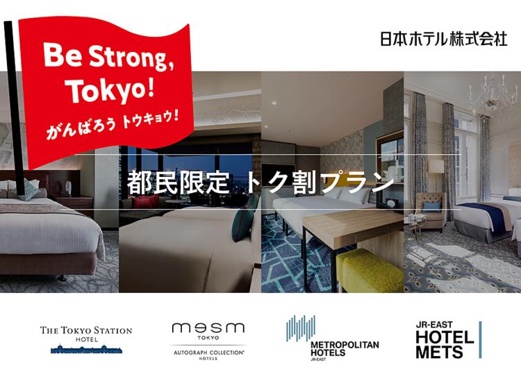 東京ステーションホテルなど都内16軒のホテルが都民なら半額へ