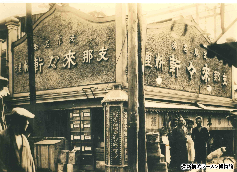 Japan's first ramen restaurant, closed in 1976, is reopening in Shin-Yokohama