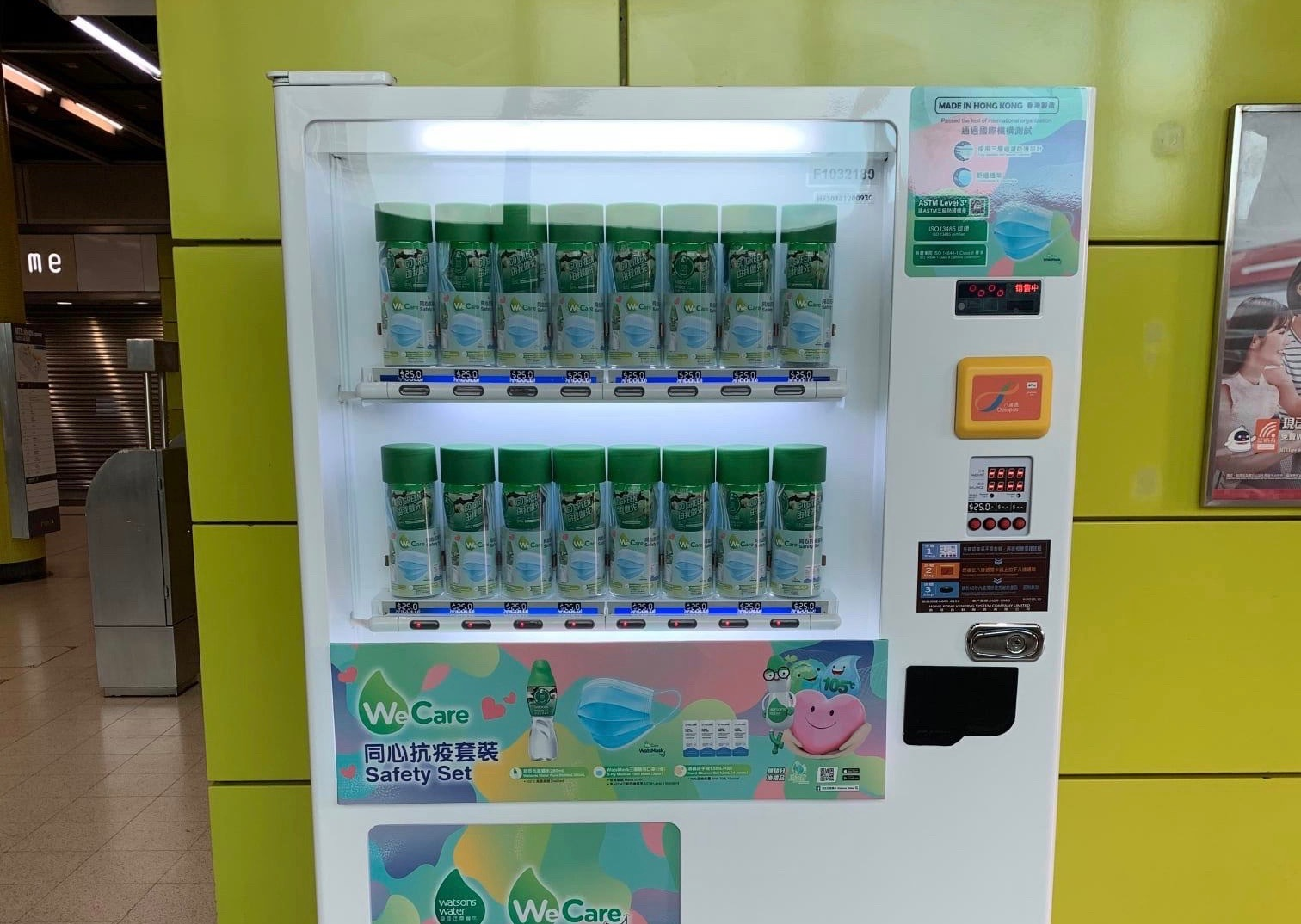 MTR mask vending machine