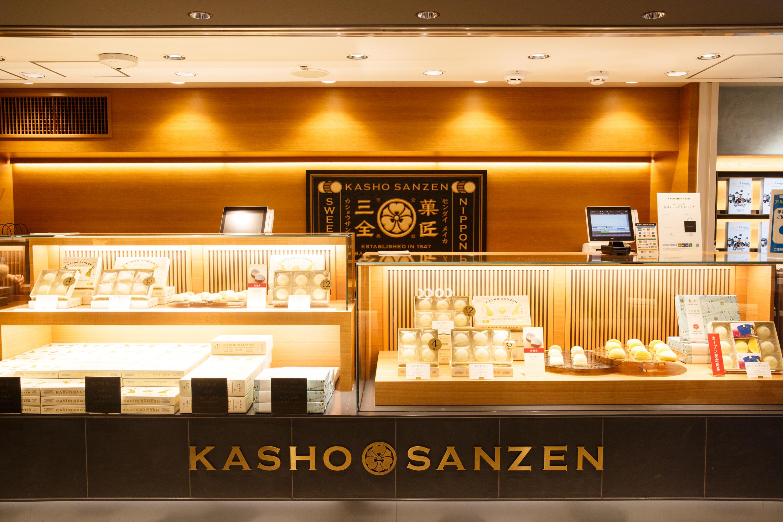 Kasho Sazen 菓匠三全 グランスタ東京店