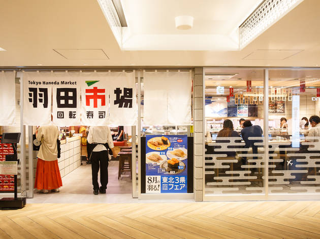 Haneda Ichiba
