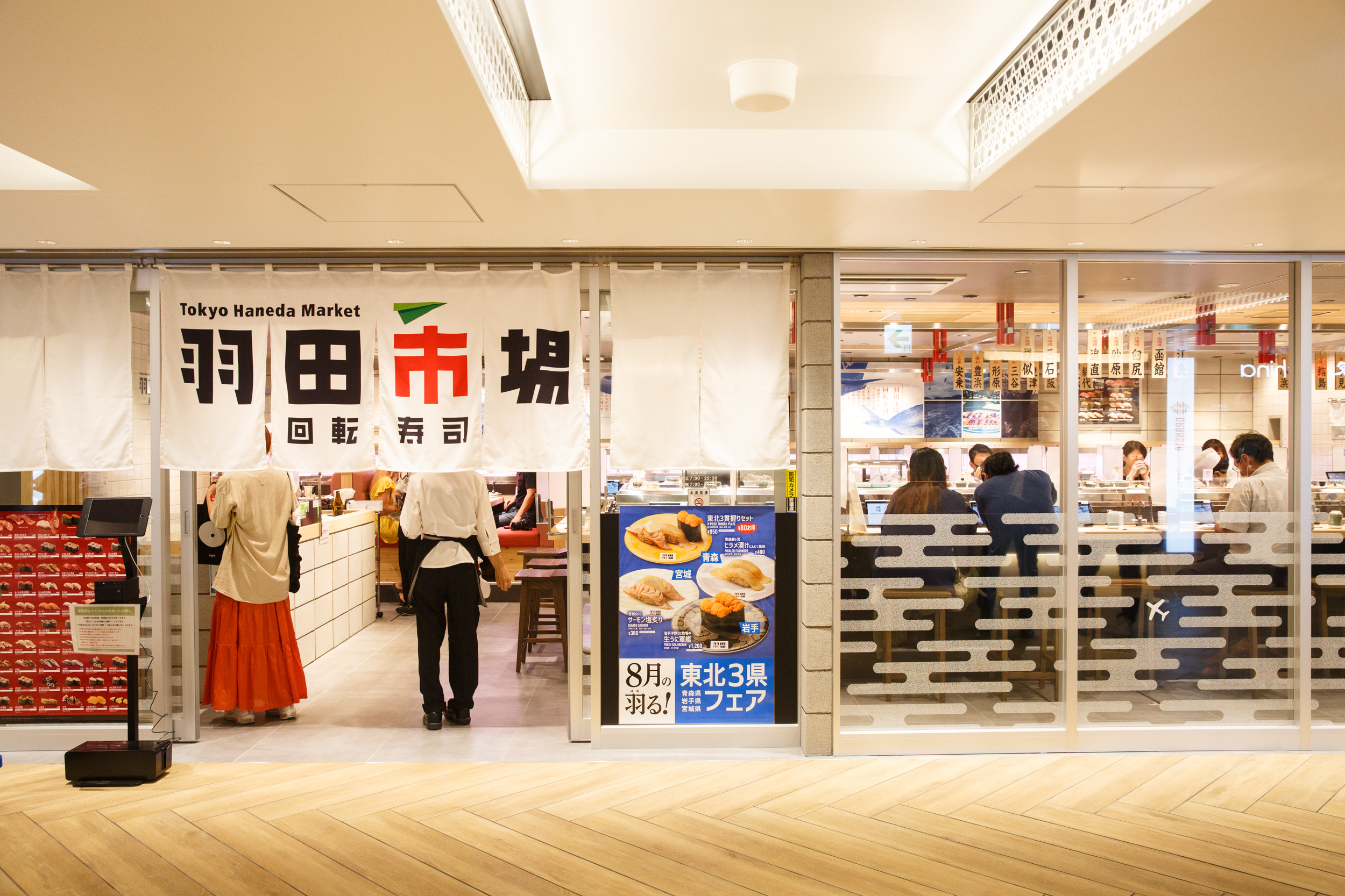 Haneda Ichiba 回転寿司 羽田市場