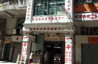 170 Yee Kuk Street Sham Shui Po