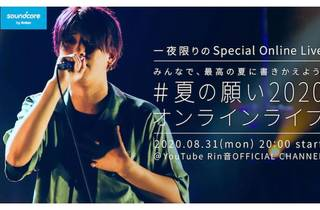 #夏の願い2020オンラインライブ