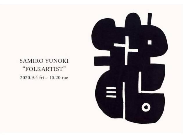 """柚木沙弥郎 個展 """"FOLKARTIST"""""""
