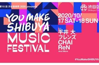 渋谷音楽祭 presents YOU MAKE SHIBUYA MUSIC FESTIVAL