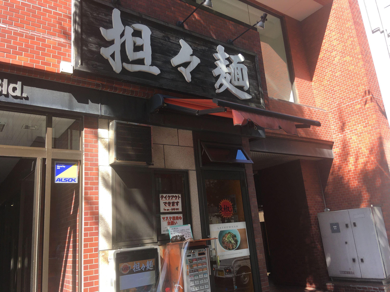 担々麺 辣椒漢 神田本店