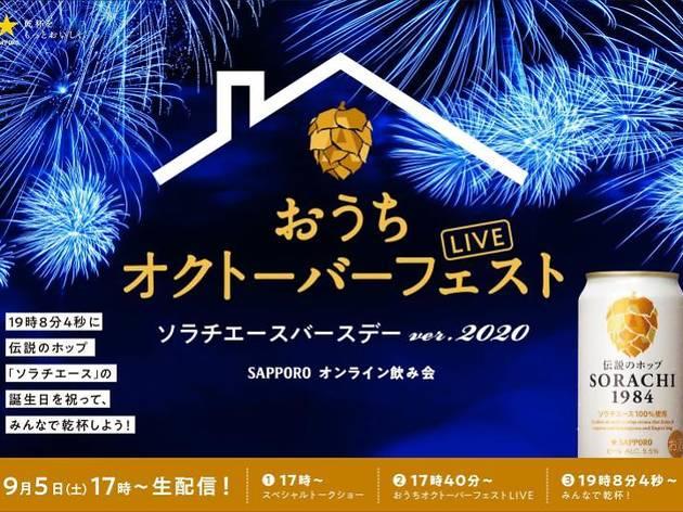 おうちオクトーバーフェスト LIVE