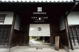 NIPPONIA 田原本 マルト醤油
