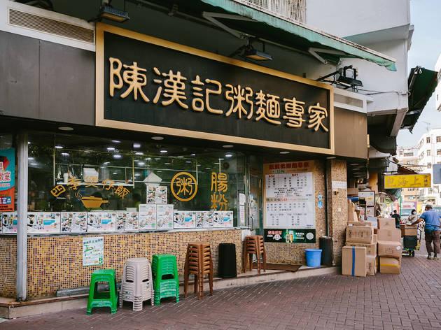 Chan Hon Kee Tai Po 24/08/20 Tai Po 24/08/20