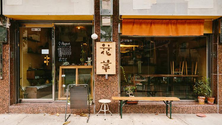 Hana Coffee and Bread